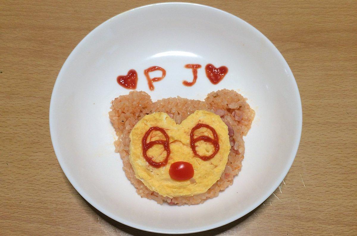 #PJベリーのもぐもぐむにゃむにゃ第2話でPJが食べ(ながら眠っ)ていたオムライスを作ったよ〜出来合いのもので作ったから
