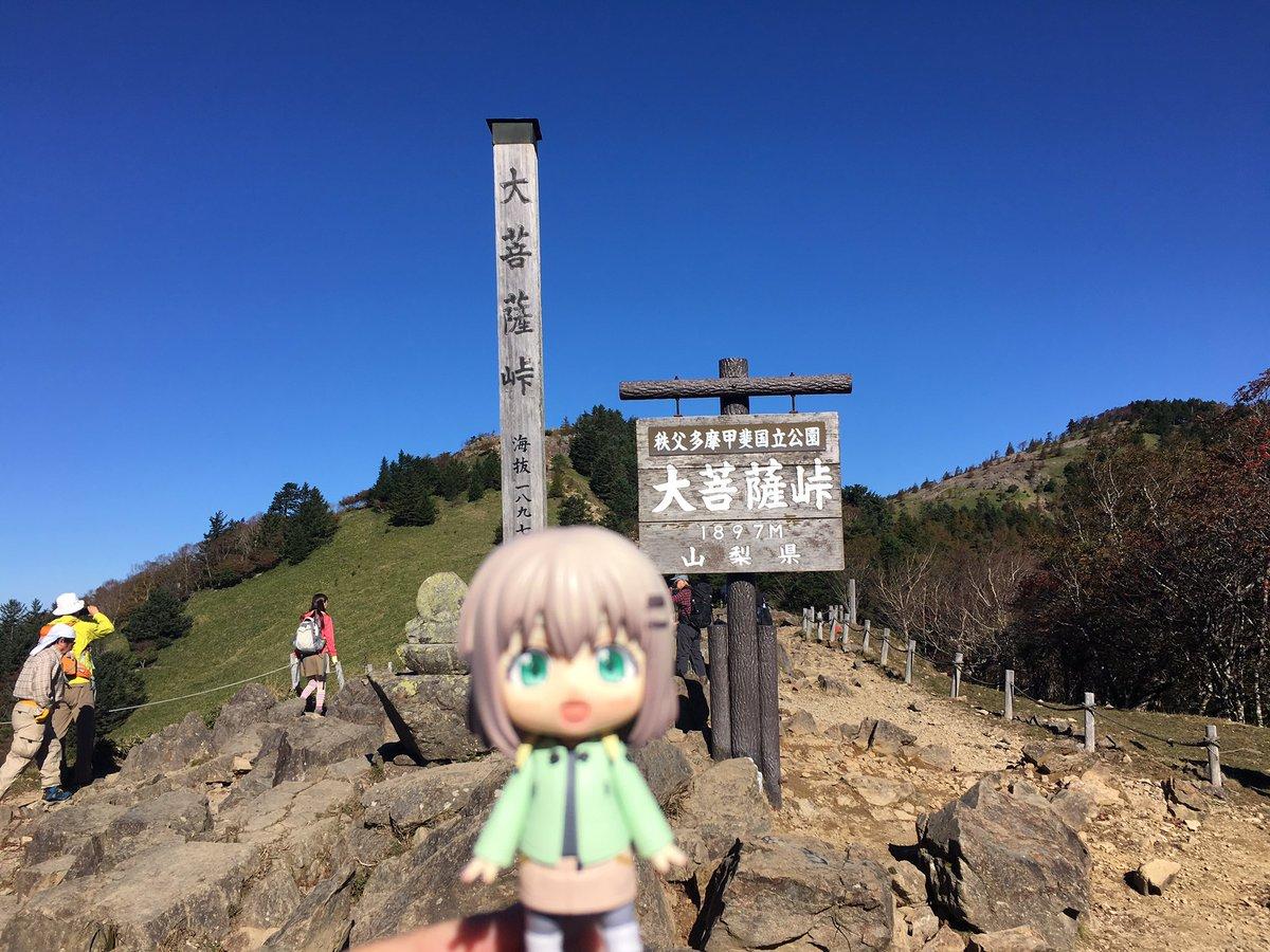 大菩薩峠に着いた。天気がめちゃいいよw#ヤマノススメ