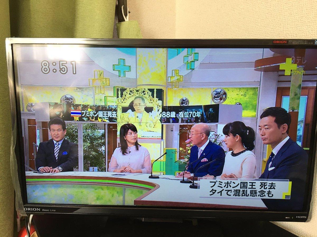 ขอบคุณประเทศญี่ปุ่นที่ฉายข่าวไทย ให้ชาวญี่ปุ่นรู้ว่าชาวไทยเสียใจเพียงไหน  #kingbhumibol https://t.co/t3qaKHTHqV