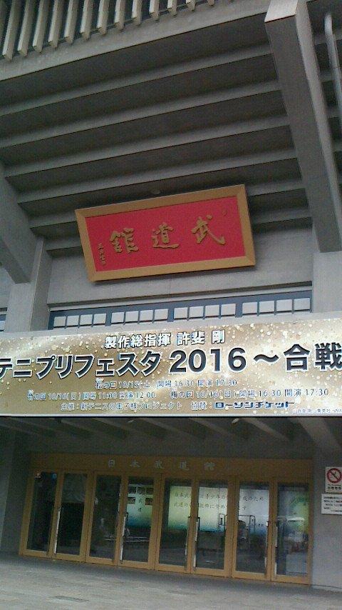 さあいよいよお祭りの始まりですね─≡Σ((૭ ᐕ)っ✮.*˚ドンドコドーン  今日、明日、日本武道館がテニプリ一色に染まります✨  18年目に突入しても、このような大きな花火を打ち上げられる事に皆様への感謝は尽きません‼ 会場に来られないファンの方々にも届きますように.*✿