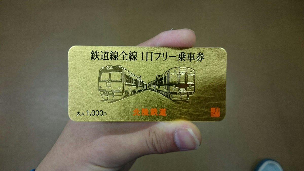 北陸鉄道の1日フリー切符です。金沢は金箔の地ということもあり切符が金色なのです。金沢観光の際に記念に是非! https://t.co/ndGhpboSEw