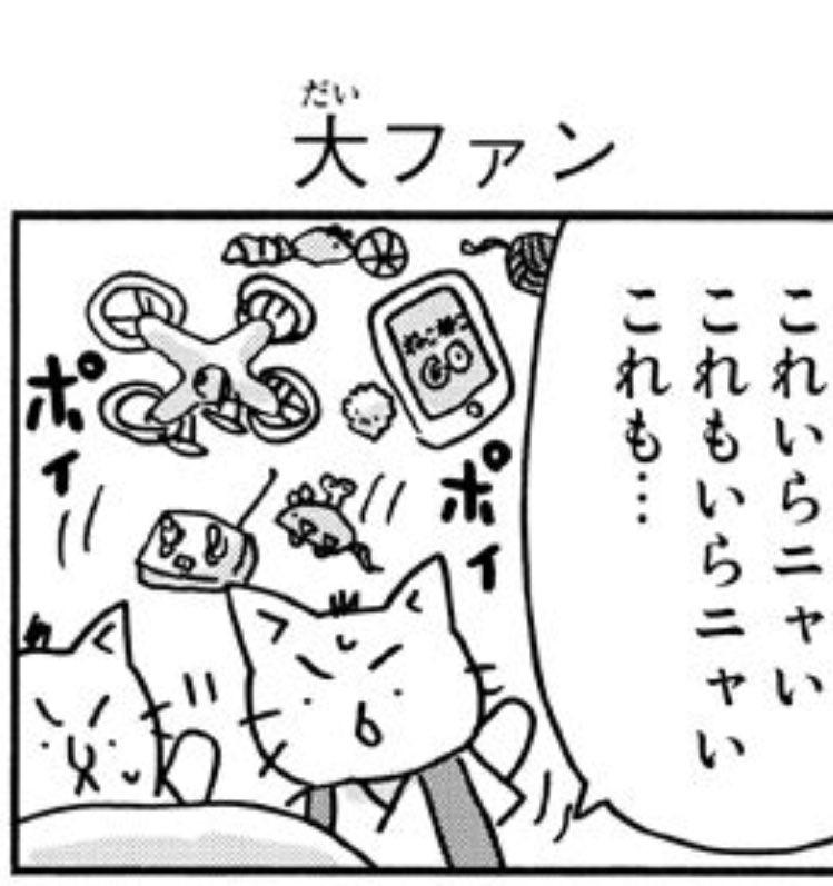 ねこねこGOのアプリ面白そう(笑)#ねこねこ日本史