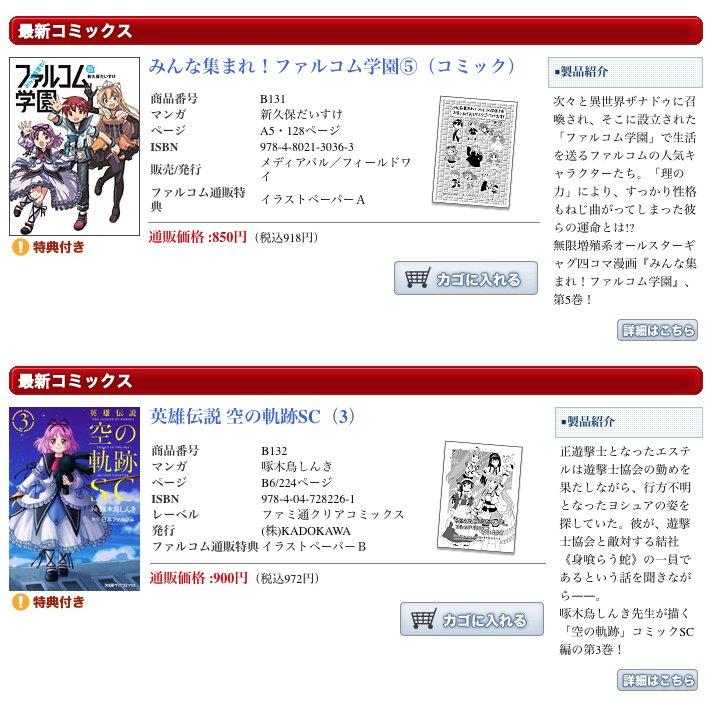 【本日発売!】「ファルコム学園」第5巻と「空の軌跡SC」第3巻が、本日堂々の発売!ファルコム通販でお買い上げいただくと、