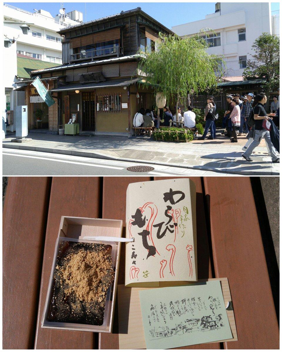 今日は藤沢花火大会やから鎌倉きたやでーヤヤちゃんのお店で買ったわらび餅たべるやでー大変美味しゅうございました#ハナヤマタ
