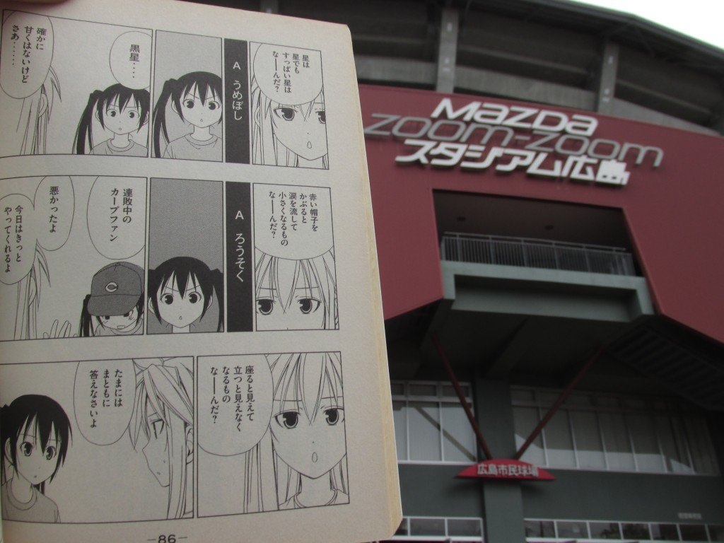 カープCS突破・日本シリーズ進出によりみなみけ1巻及びみなみけ1期2話の「赤い帽子を被ると涙を流す連敗中のカープファン」