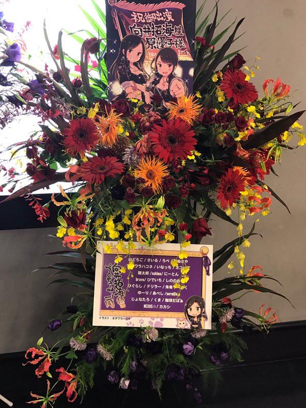 拓海&原さんフラスタ確認出来ました〜!!花屋さんには熱い感じで!とお願い致しました!赤と黄色のお花で仕上げていただきまして、ハコネ先生のイラストボードも相まってカッコいい仕上がりになってて大満足! (๑˃̵ᴗ˂̵)و https://t.co/oroJ8RoLWU