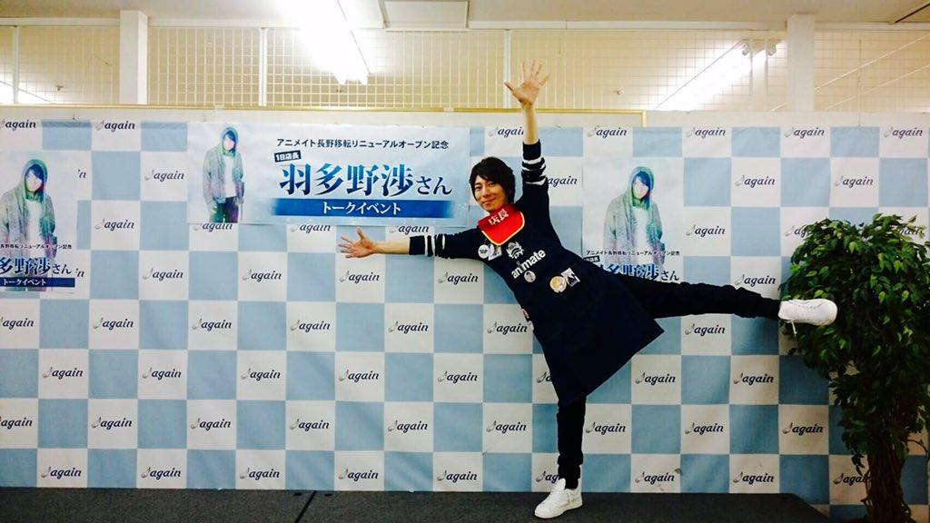 『アニメイト長野』さんでの1日店長、無事に終了しました! 沢山の方にお越し頂きましてありがとうございます。 改めて移転リニューアルおめでとうございます!