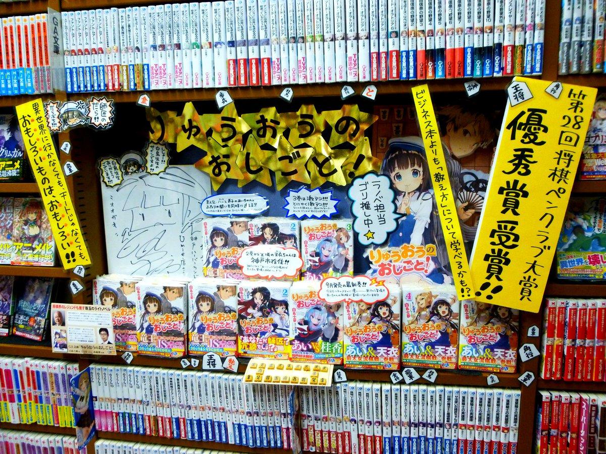 ★ラノベ★GA文庫の大人気作『のうりん』『りゅうおうのおしごと!』でおなじみの白鳥士郎先生のサインを頂きました!有難うご
