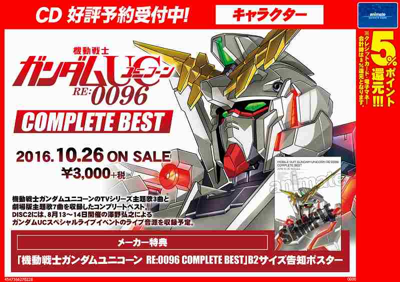 【☆CD予約情報☆】『機動戦士ガンダムユニコーン RE:0096』コンプリートベストアルバムが10月26日に発売予定だお