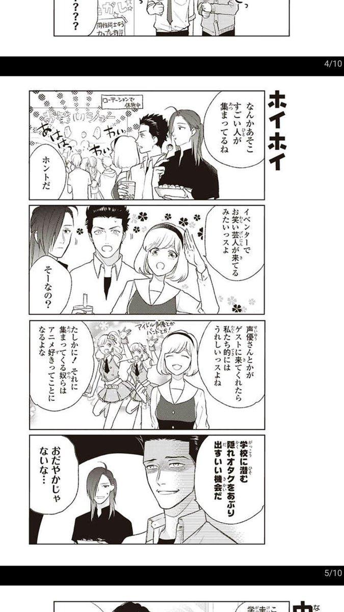 ちょっと中村さん!?!?!?あなた非オタっていう設定でしたよね!?!?!?最後の一言「おだやかじゃないな……」ってあおい