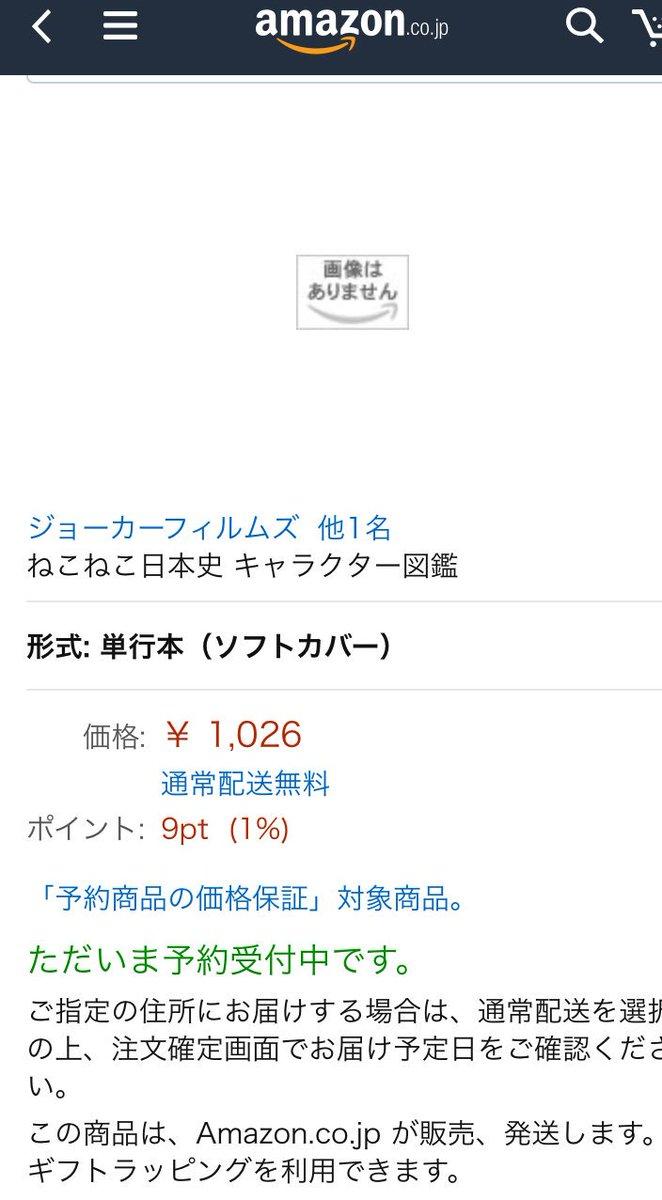 花ねこさん!知ってたらごめんなさい🙇♀️Amazonを見たらねこねこ日本史キャラ図鑑が発売されるみたいですよ😁今月の