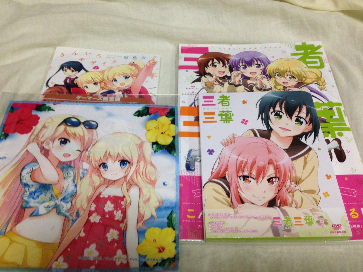 ゲーマーズのきんモザマルチクロスと三者三葉DVDとファンブック買いました(*^^*)