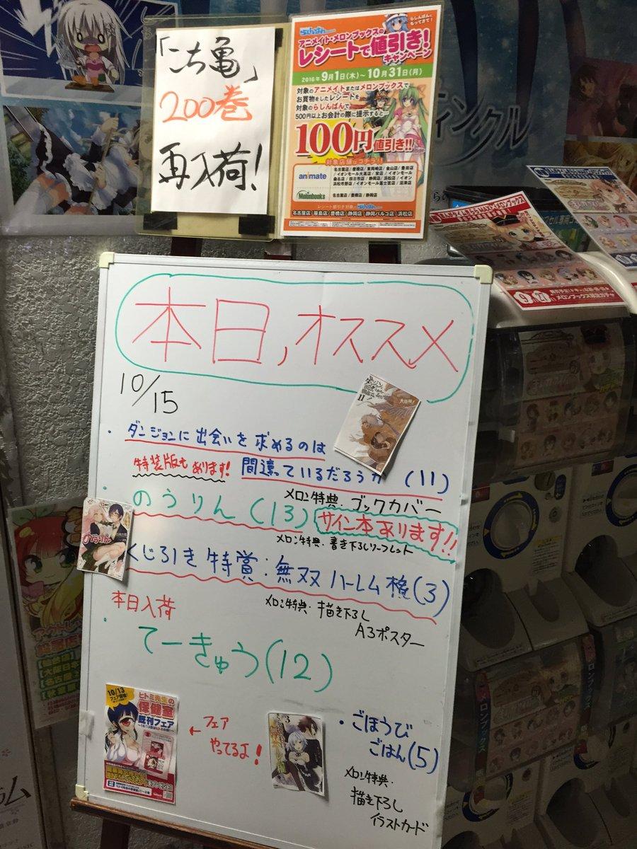 マネーフットボールの新刊を買いに名古屋駅まで出てきたら、メロンブックスさんに「のうりん」13巻のサイン本を置いていただい