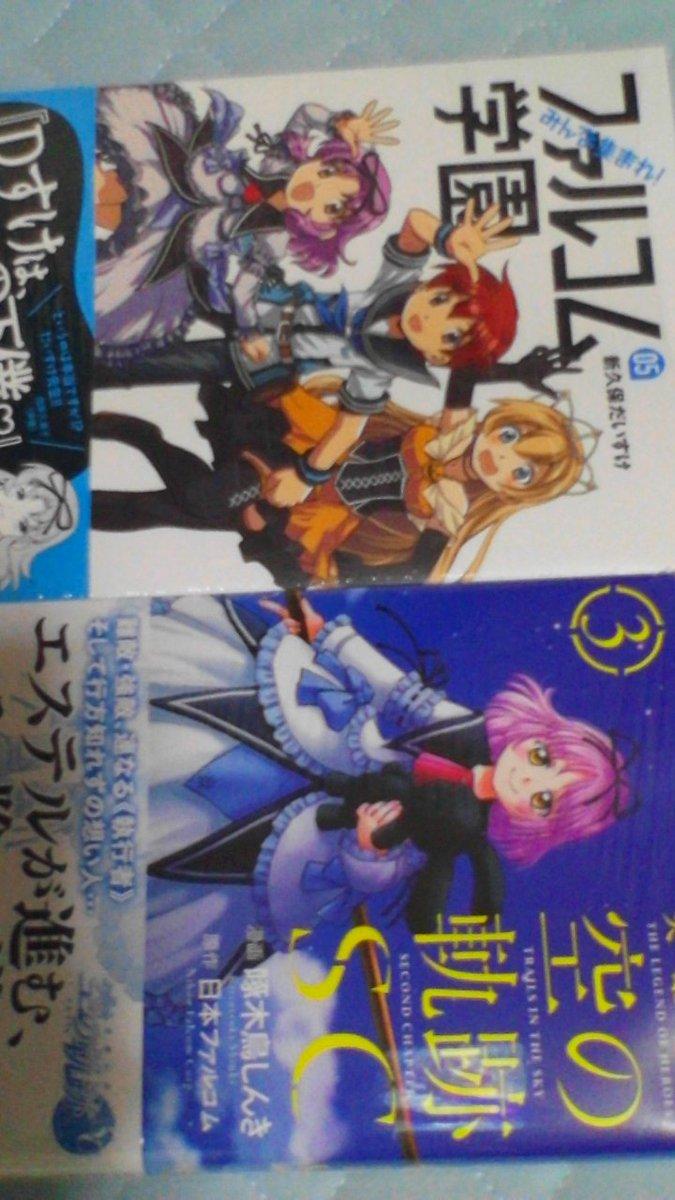 自身への誕生日プレゼントとしてファルコム学園5巻とSC3巻、無事入手いたしました。 #falgaku #ゴーファイ