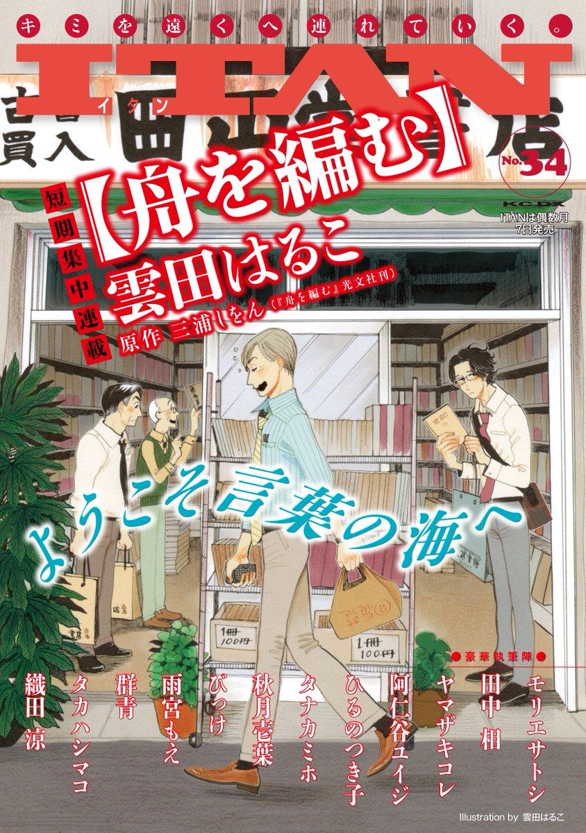 【編集長より】「昭和元禄落語心中」は2017年1月より「アニメイズム」にてアニメ第2期オンエア。楽しみですね! そして、