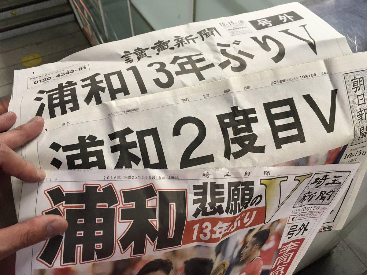 号外3紙〜! #urawareds https://t.co/l3ckeyRn7D