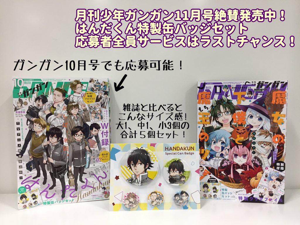 月刊少年ガンガン11月号、絶賛発売中です!ヨシノ先生描き下ろしのはんだくん特製缶バッジセット応募者全員サービスは今月がラ