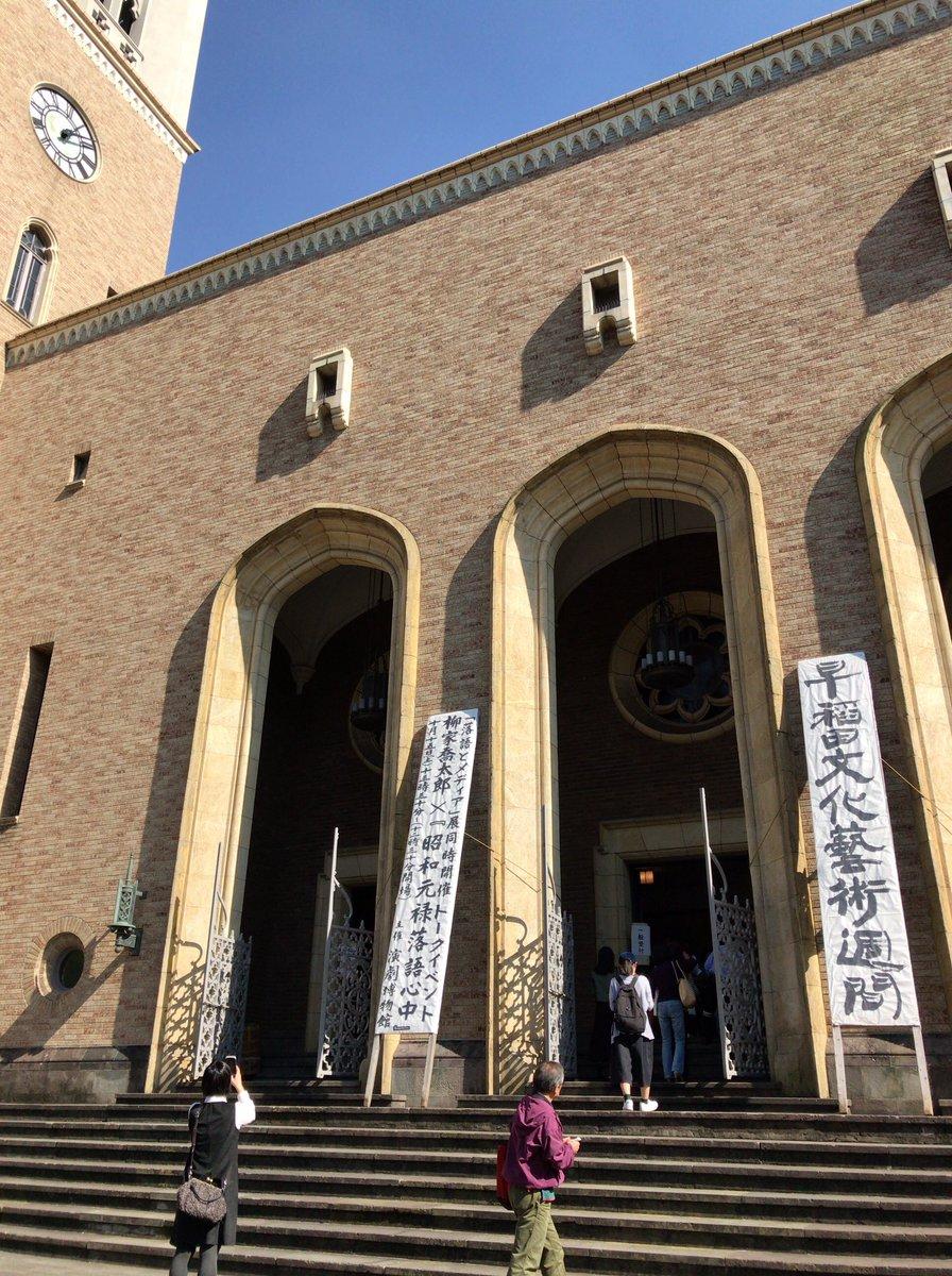 早稲田大学で「柳家喬太郎×元禄落語心中」のイベント。喬太郎師匠、死神をたっぷり45分。しかし司会のアナウンサーの方、面白