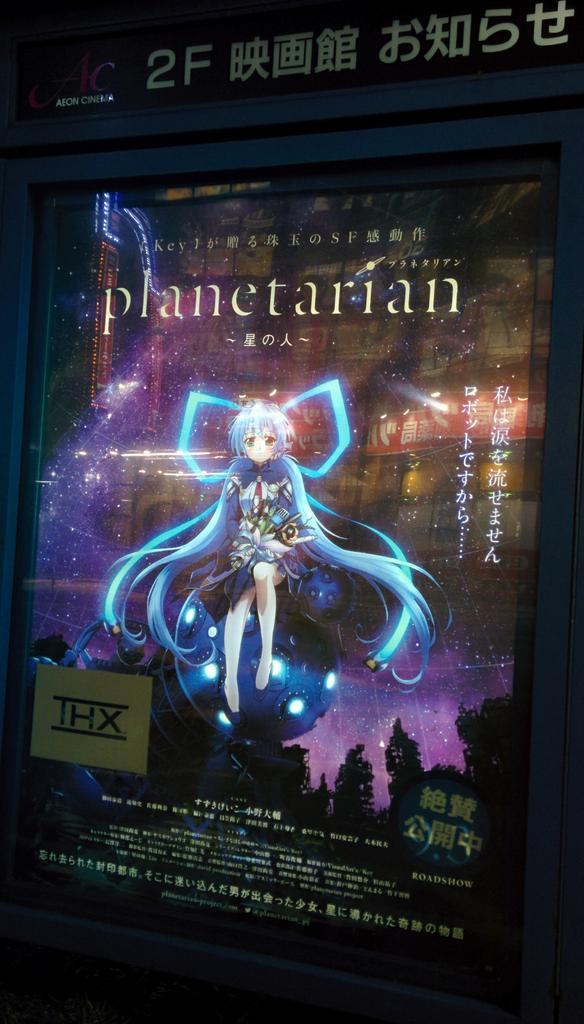 planetarian、劇場で観賞できるのも、そろそろラストチャンスになりそうなので、海老名まで遠征してきた。何度観ても