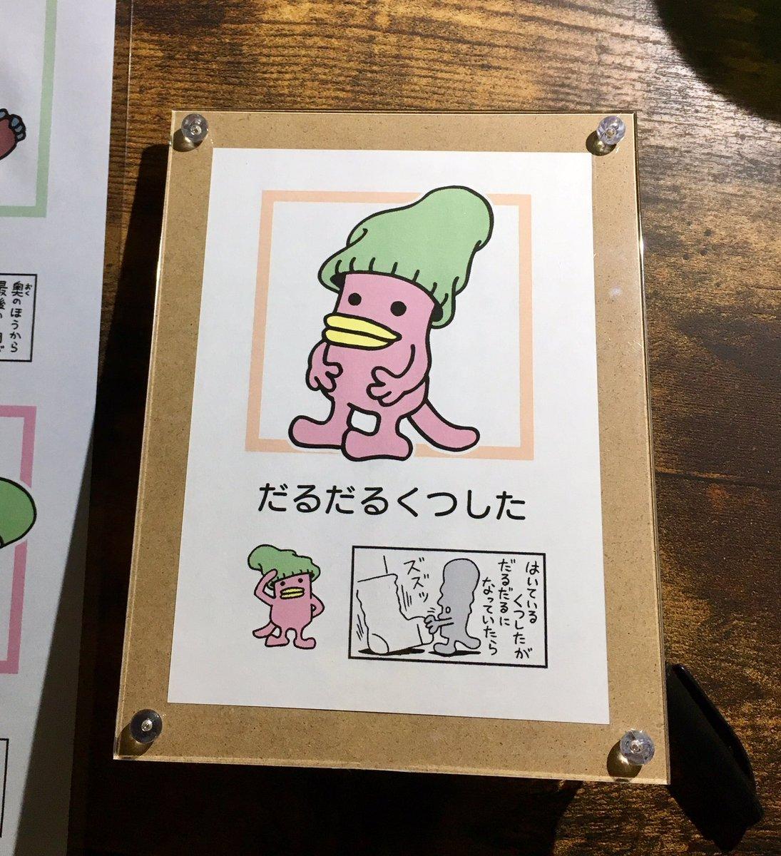 明日10月16日の「KAB 元気フェスタ(2日目)」では、「くつだる。」に登場する妖怪「だるだるくつした」+「8匹の妖怪