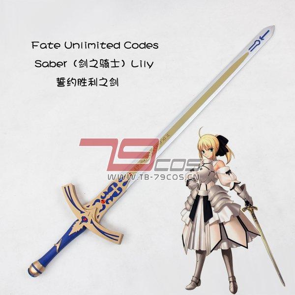 高品質 高級 コスプレ道具 オーダーメイド Fate/stay night 風 セイバー タイプ 剣(模造) つるぎ エ
