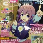 【G's】電撃G'sマガジン12月号、本日発売です。今号もイラストストーリーを掲載、前号と対になる2人の内容です! #m