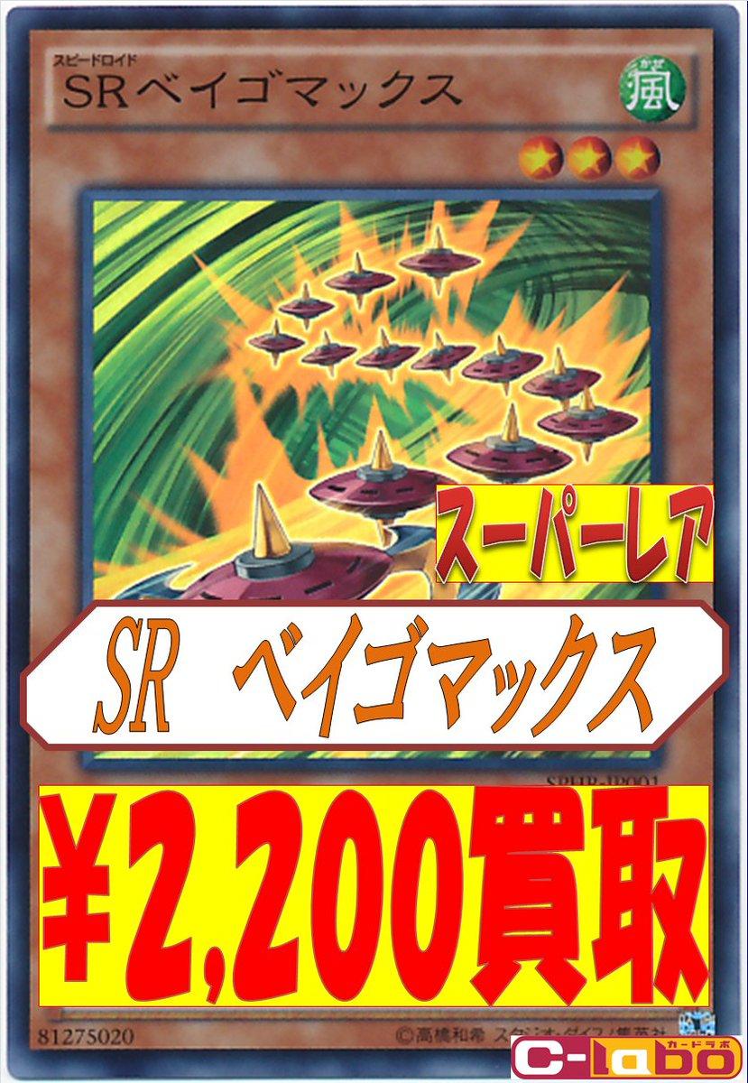【遊戯王買取情報】☆★☆★☆★☆★☆★☆★☆★☆★☆★SRベイゴマックス 2200円十二獣モルモラット 200円十二獣の