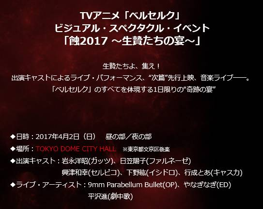 【アニメ】 #ベルセルク 2017年4月2日イベント 開催場所決定  #berserk