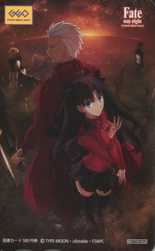 プレミア商品「抽選100名! Fate/stay night [Unlimited Blade Works] ゲオキャン