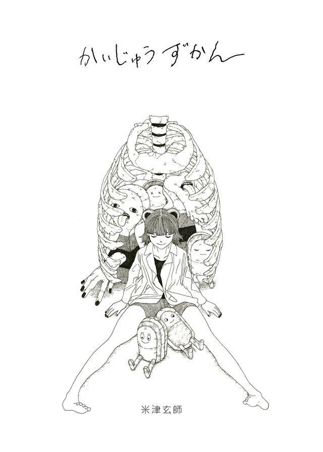 米津玄師、初の単行本「かいじゅうずかん」に新曲CD付属&発売日も決定 https://t.co/qv2whorfeX
