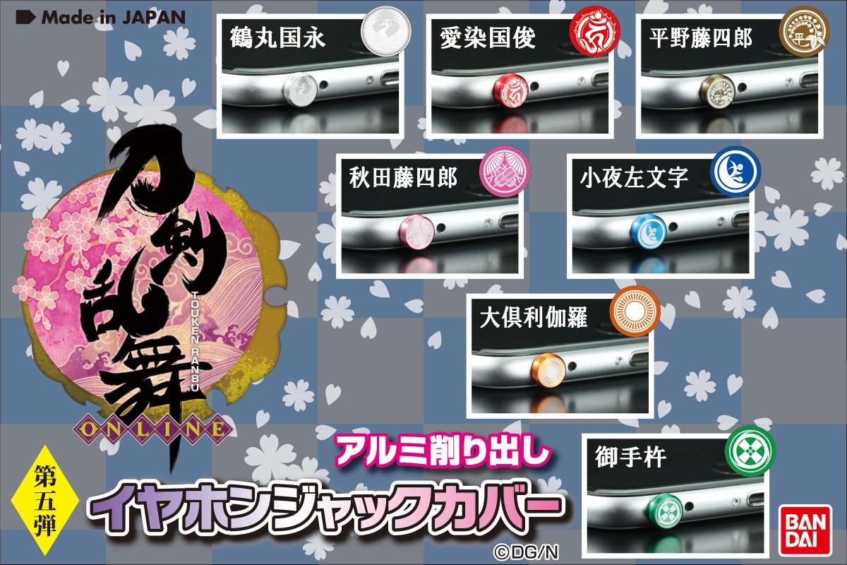 【(株)バンダイ新商品】「刀剣乱舞-ONLINE-」第5・6弾アルミ削り出しイヤホンジャックカバーが本日より販売開