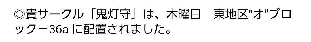 よろしくおねがいしまーす!!!!ウィクロスででますよー!!(ノシ・ω・)ノシ#C91 #コミックマーケット91