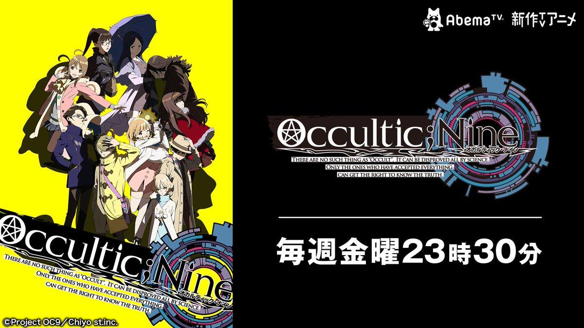 今日の #新作TVアニメch ②Occultic;Nine -オカルティック・ナイン-魔法少女育成計画文豪ストレイドッグ