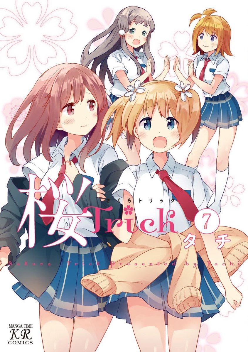 【原作情報】最新第7巻が好評発売中です。 #桜Trick