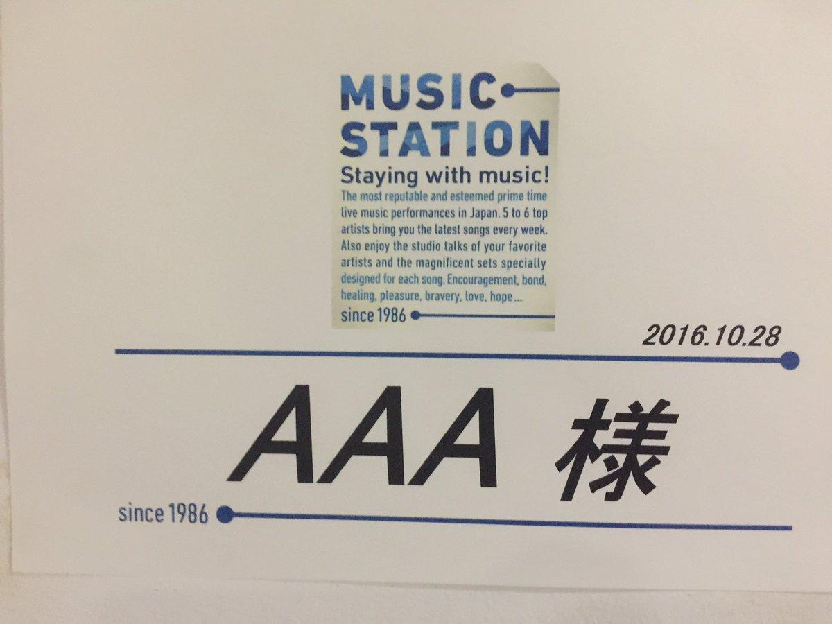 AAA、6年ぶりのMステ出演まで後2時間!! 番組の感想は #AAA6 #AAA #Mステ のハッシュタグをつけて教えて頂けると嬉しいです☆