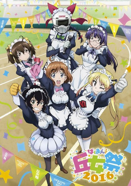 【ニュース】11月6日(日)開催のTVアニメ『ばくおん!!』イベント「丘女祭2016」よりメインビジュアルが公開