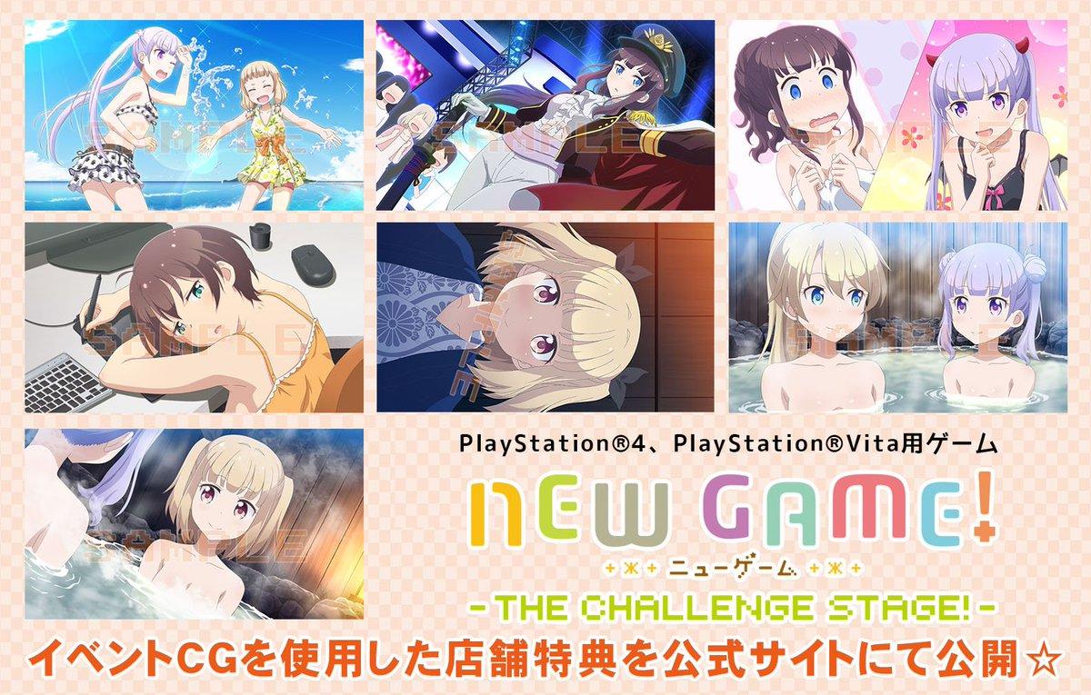 【#ニューゲーム】PS4/PSVita「NEW GAME! THE CHALLENGE STAGE!」ゲーム公式サイト更