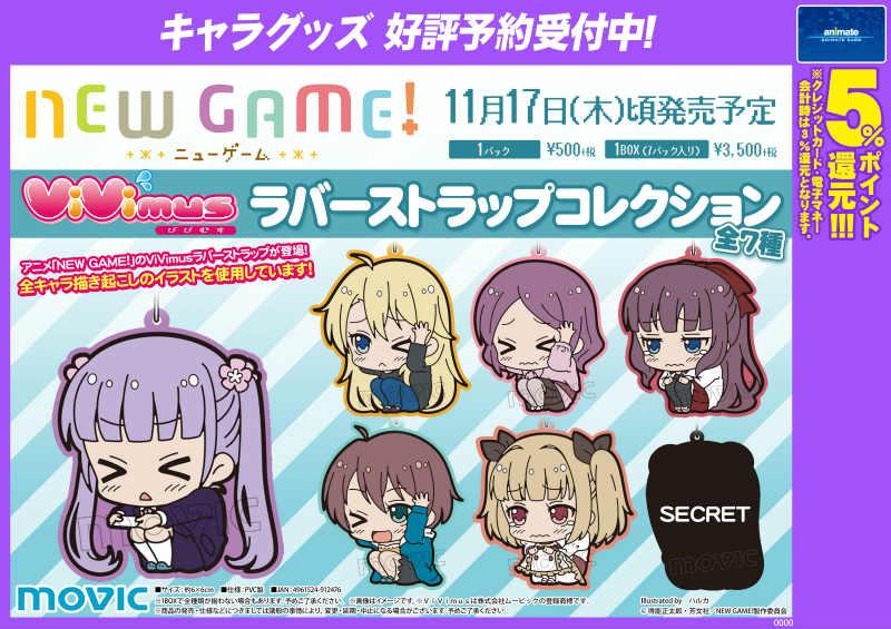 【カレーと辛いものが好き】「NEW GAME! ViVimus ラバーストラップコレクション」が11月17日頃発売予定だ
