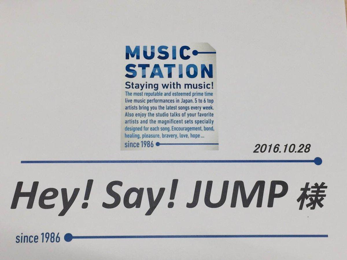 まもなくHey! Say! JUMP! フォーメーションチェンジが見どころの最新曲「Fantastic Time」披露! #Mステ
