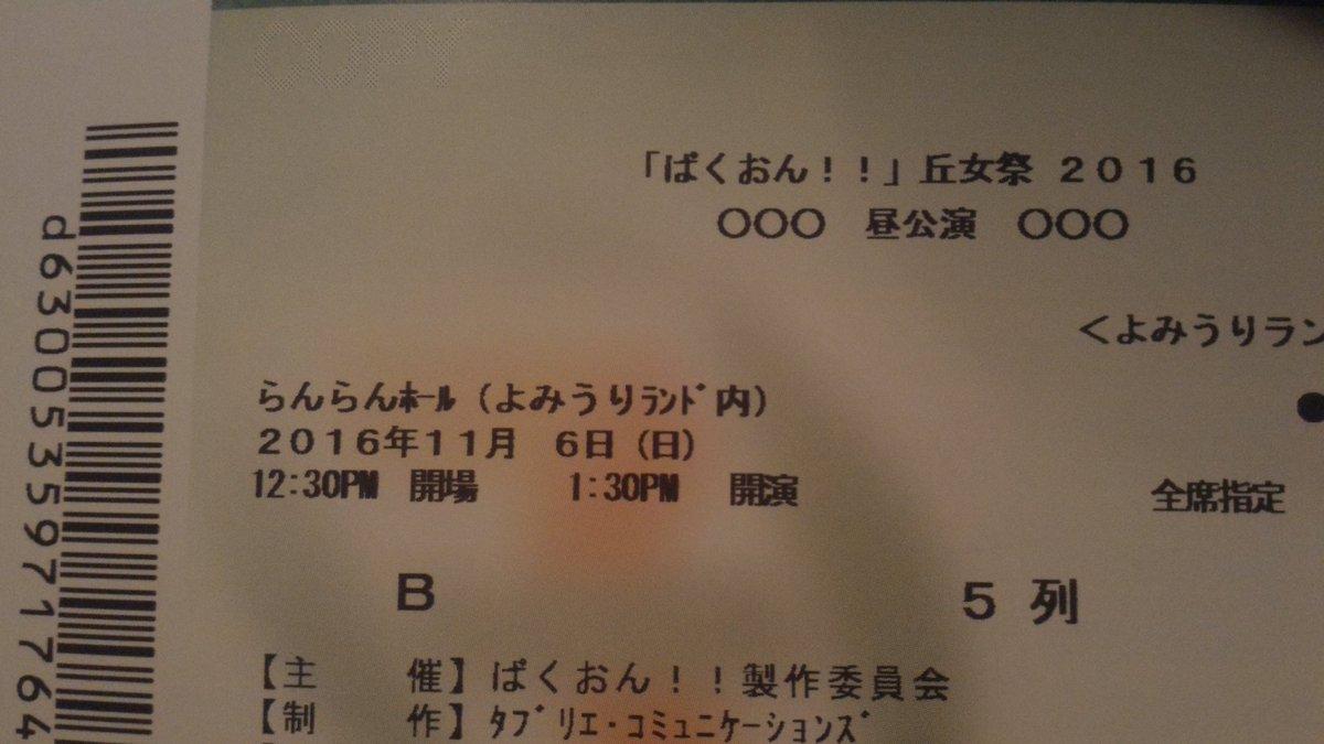 おぉぉ!ばくおんイベント5列目!!!結構前かも!!