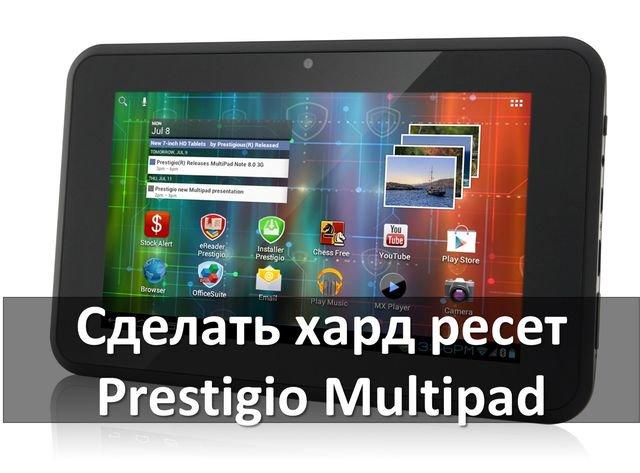 Как сделать сброс настроек на планшете prestigio multipad