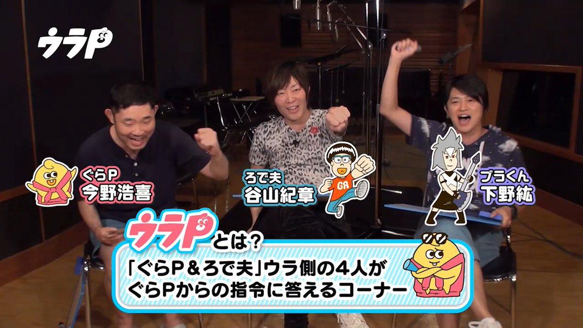 「ぐらP&ろで夫Ⅱ」がTOKYO MXで今日も放送されるんだよ。つまりは東京都民だけが「ウラP」のコーナーも見ら