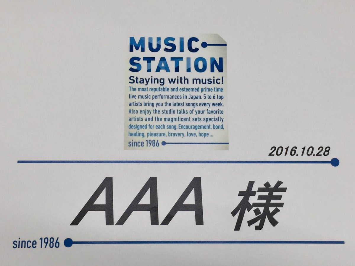 まもなくAAA! 6年ぶりに登場!「涙のない世界」を大河ドラマのテーマ曲で話題のバイオリニストとSPコラボ! #Mステ