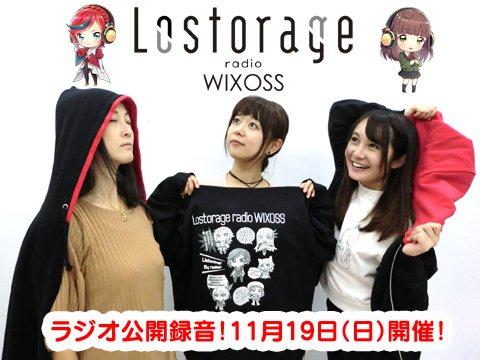 橋本ちなみさん!伊藤静さん!井口裕香さん!が出演する『Lostorage radio WIXOSS』ラジオ公開録音の二次