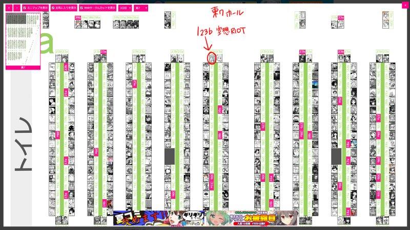 """サークル「空想RIOT」は、コミックマーケット91で「土曜日 東地区 """"l"""" 23b」に配置されました! コミケWebカ"""