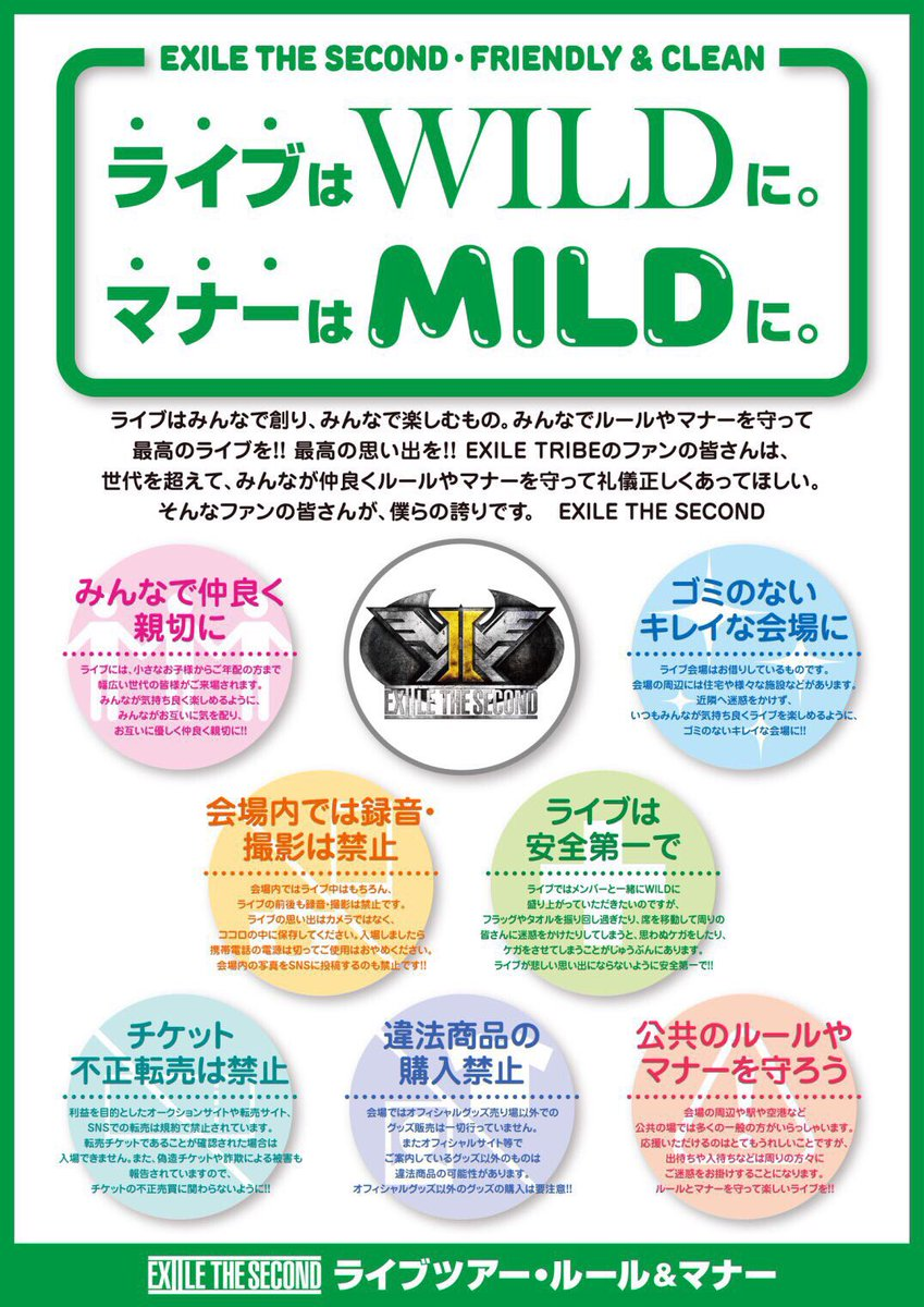 #EXILETHESECOND #WILDWILDWARRIORS #MILDMILDWARRIORS  これは絶対ですね(^o^)v