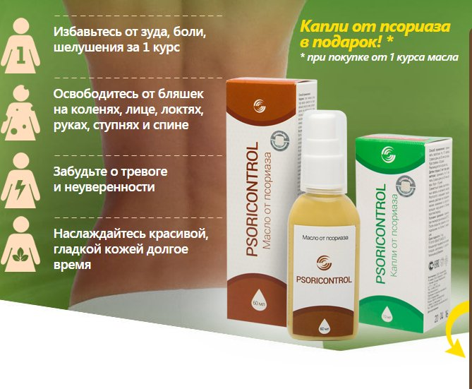 Лекарства От Псориаза Отзывы