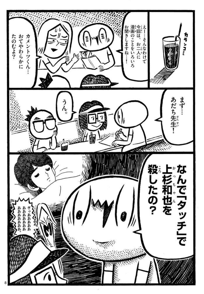 各方面から話題騒然のカメントツの漫画ならず道「あだち充先生&青山剛昌先生インタビュー」の限定公開残すところあと3日となりました!未読の方はお急ぎください! sunday-webry.com/comics/mangana…