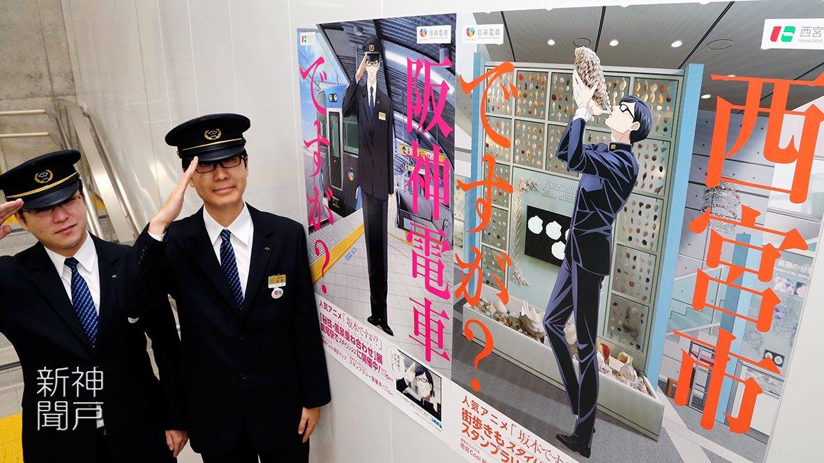 人気アニメ「坂本ですが?」と、兵庫県西宮市、阪神電鉄がコラボしたイベントが11月1日から始まります。