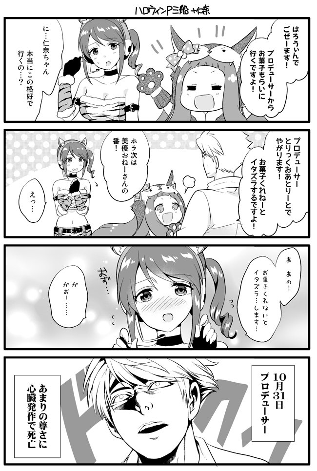 ハロウィン三船さん(と仁奈とP)